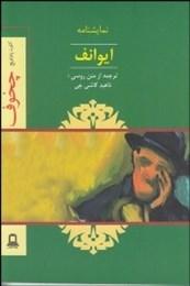 نمایشنامه ایوانف نشر جوانه توس