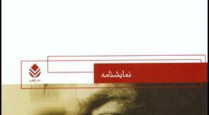 نمایشنامه ایوانف نشر قطره