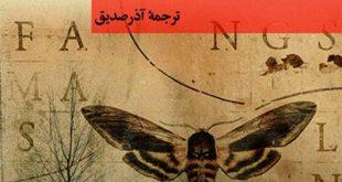 مردههای بیکفن و دفن انتشارات جامی
