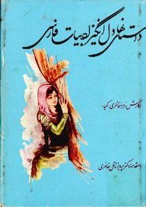 داستانهای دلانگیز ادبیات فارسی