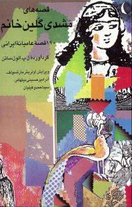 قصههای مشدی گلین خانم