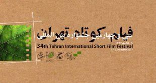 سی و چهارمین جشنواره بینالمللی فیلم کوتاه تهران