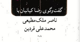 ناصر و فردین