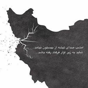 قلب ایران