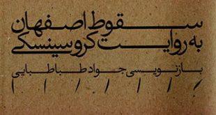 سقوط اصفهان