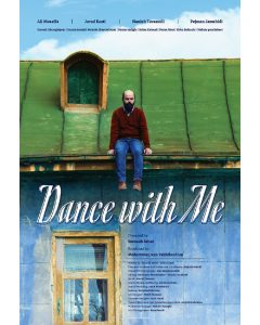جهان با من برقص